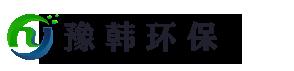 河南豫韩环保科技有限公司